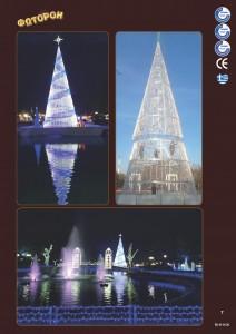 http://www.fotoroi.com/wp-content/uploads/2020/09/Φωτοροή_Page_007-212x300.jpg