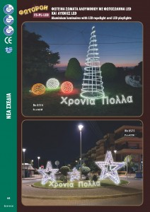 http://www.fotoroi.com/wp-content/uploads/2020/09/Φωτοροή_Page_044-212x300.jpg