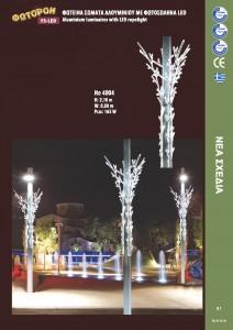 http://www.fotoroi.com/wp-content/uploads/2020/09/Φωτοροή_Page_081-212x300.jpg