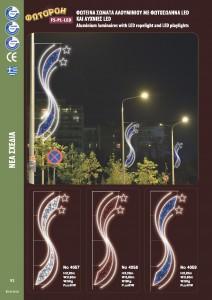 http://www.fotoroi.com/wp-content/uploads/2020/09/Φωτοροή_Page_092-212x300.jpg