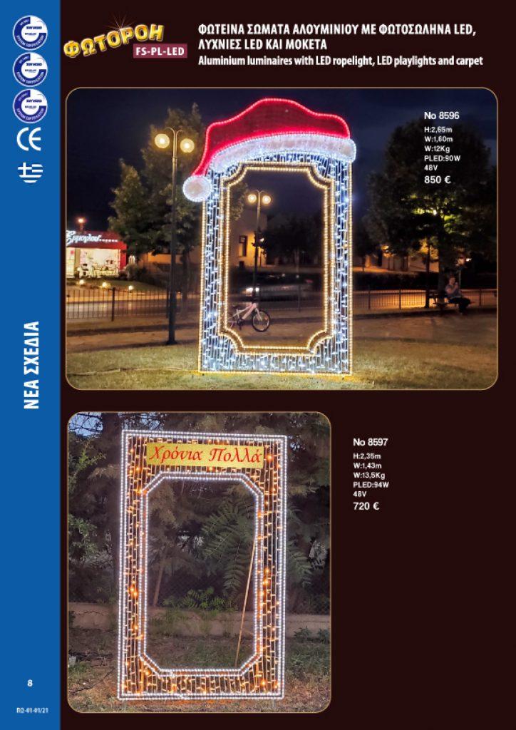 http://www.fotoroi.com/wp-content/uploads/2021/10/Ένθετο-Προσπέκτους-2021-Τελικό-web_Page_08-724x1024.jpg