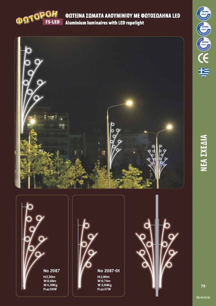 https://www.fotoroi.com/wp-content/uploads/2020/09/Φωτοροή_Page_079-724x1024.jpg