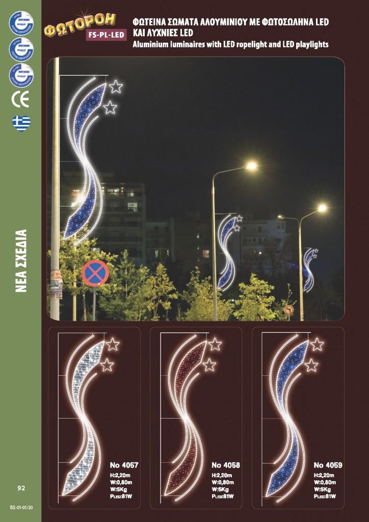 https://www.fotoroi.com/wp-content/uploads/2020/09/Φωτοροή_Page_092-724x1024.jpg